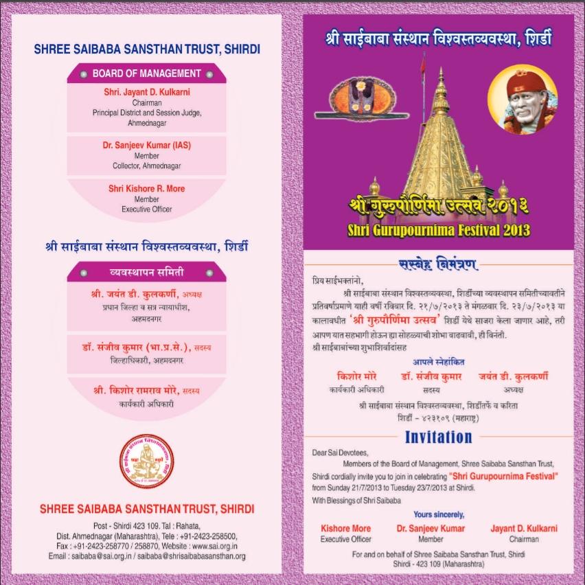 Guru Poornima Festival Shirdi Program Time Date Photos