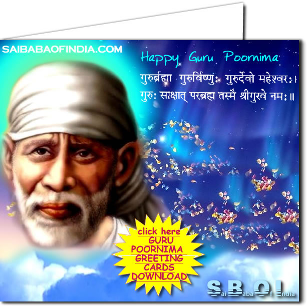 shirdi_sai_baba_greeting_cards_gurupoornima