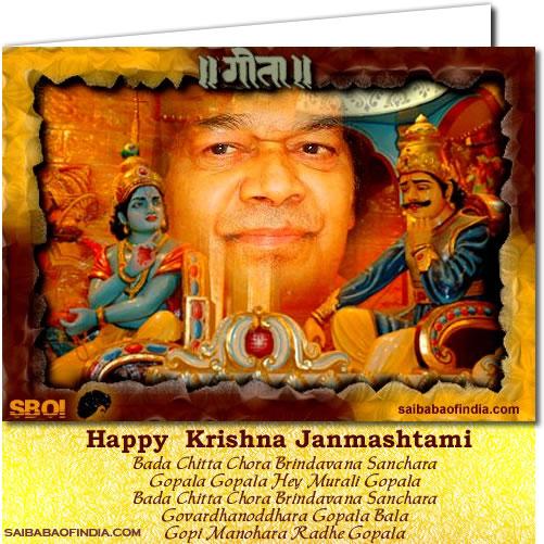 sai krishna name wallpapers