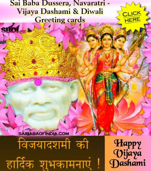 shirdi sai baba greeting cards vijaya dasami dussera