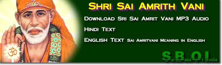 sri-sai-amrith-vani-audio-text